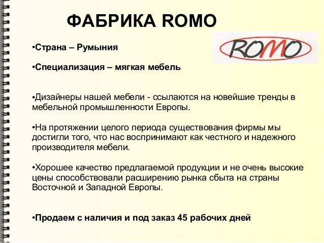 ФАБРИКА ROMO ●Страна – Румыния ●Специализация – мягкая мебель ●Дизайнеры нашей мебели - ссылаются на новейшие тренды в меб...