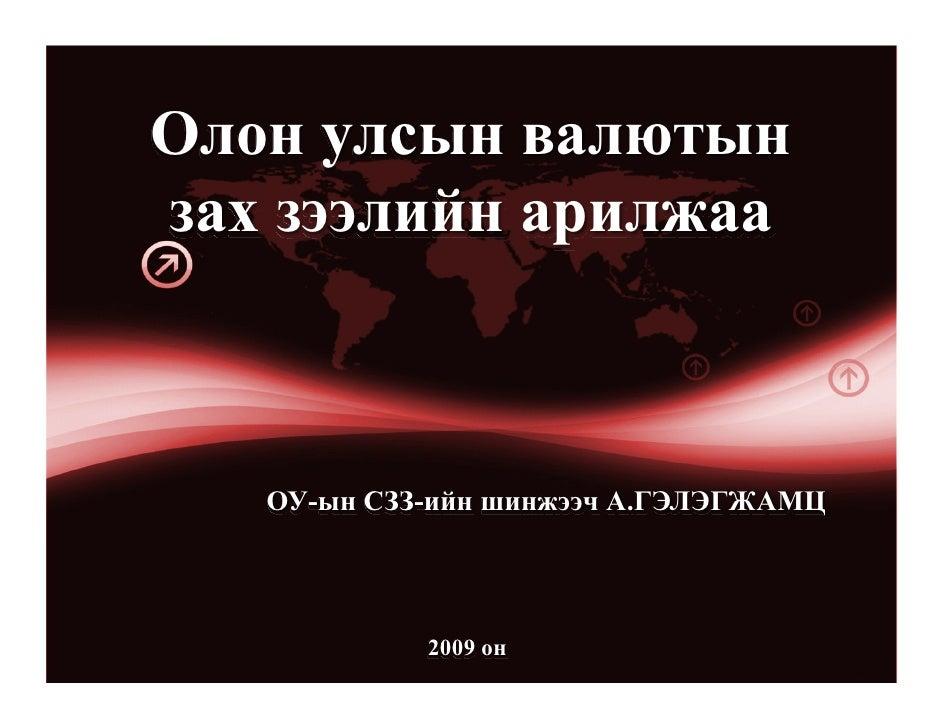 Олон улсын валютын  зах зээлийн арилжаа ОУ-ын СЗЗ-ийн шинжээч А.ГЭЛЭГЖАМЦ