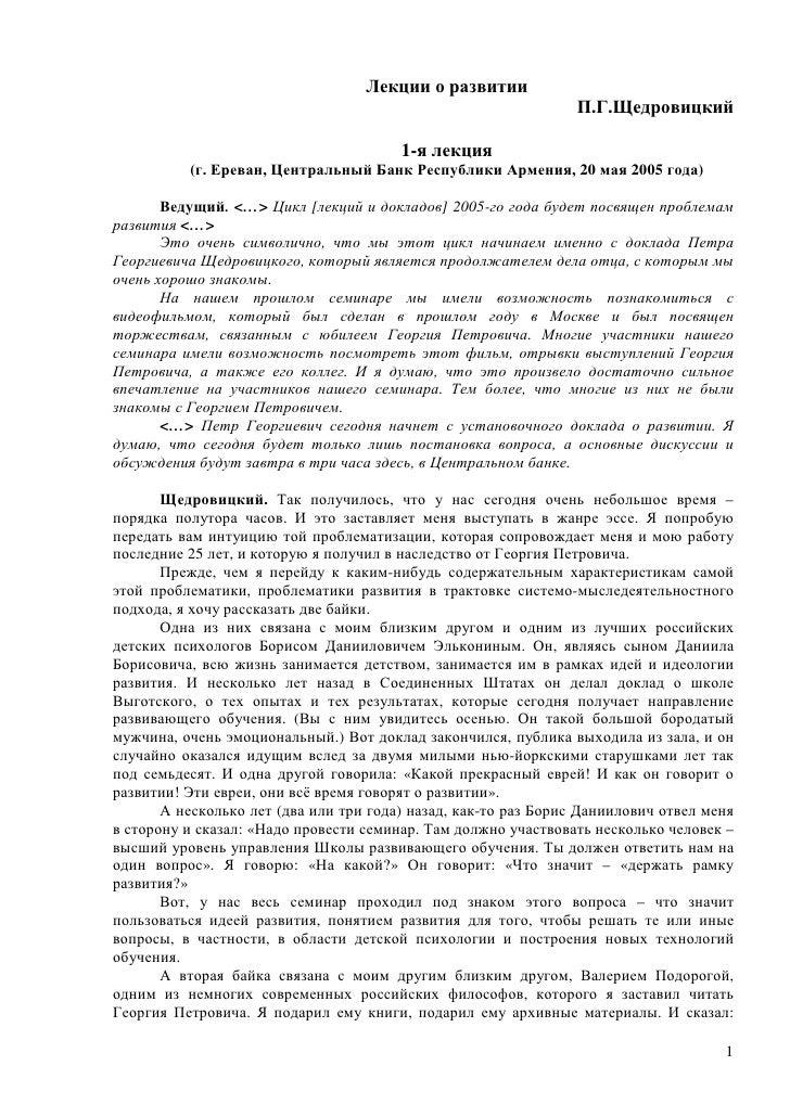 Лекции о развитии                                                                 П.Г.Щедровицкий                         ...