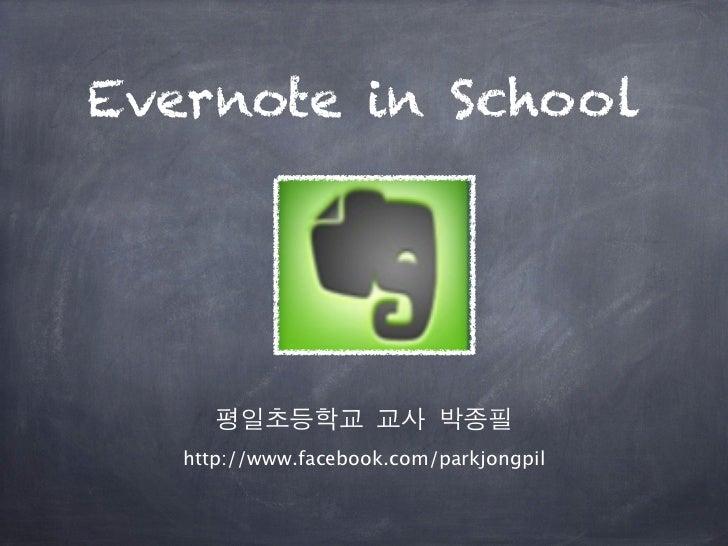 Evernote in School      평일초등학교 교사 박종필   http://www.facebook.com/parkjongpil