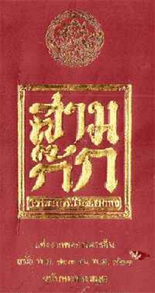 สามก๊ก ฉบับพระยาพระคลัง(หน) เล่ม 1-2