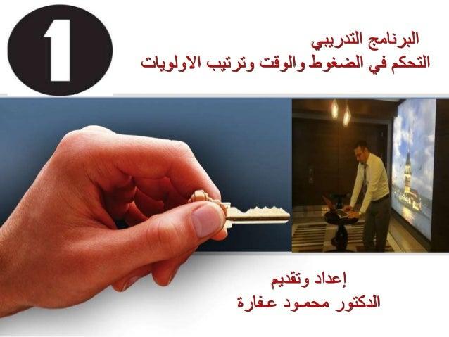 البرنامج التدريبي  التحكم في الضغوط والوقت وترتيب الاولويات  إعداد وتقديم  الدكتور محمـود عـفارة