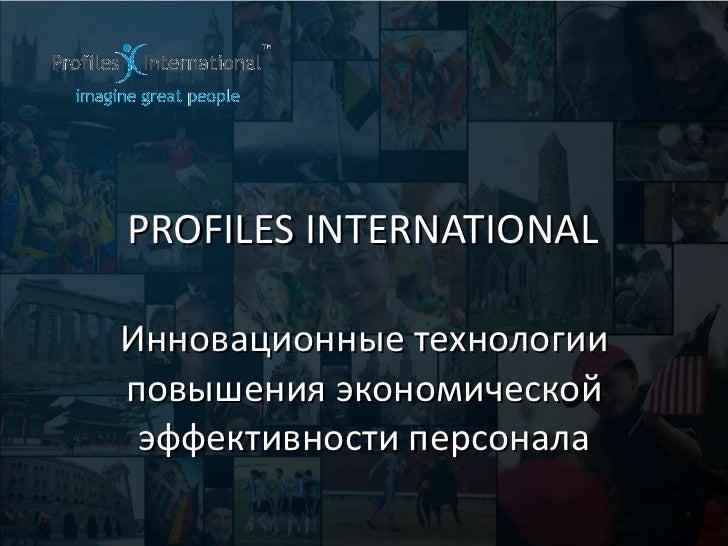 PROFILES INTERNATIONAL Инновационные технологии повышения экономической эффективности персонала