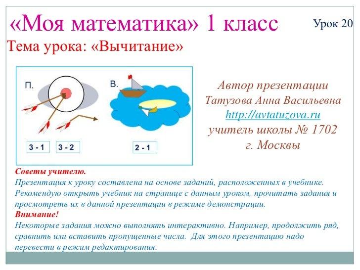 «Моя математика» 1 класс                                             Урок 20Тема урока: «Вычитание»                       ...