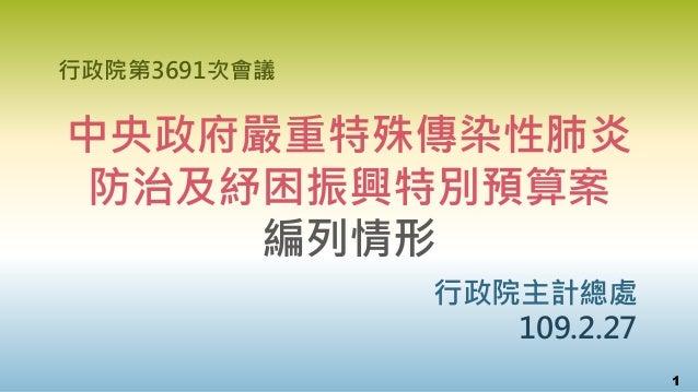 1 行政院第3691次會議 中央政府嚴重特殊傳染性肺炎 防治及紓困振興特別預算案 編列情形 行政院主計總處 109.2.27