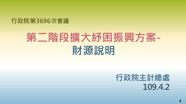 1 行政院第3696次會議 第二階段擴大紓困振興方案- 財源說明 行政院主計總處 109.4.2