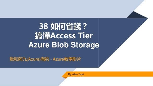 38 如何省錢? 搞懂Access Tier Azure Blob Storage By Alan Tsai 我和阿九(Azure)有約 - Azure教學影片