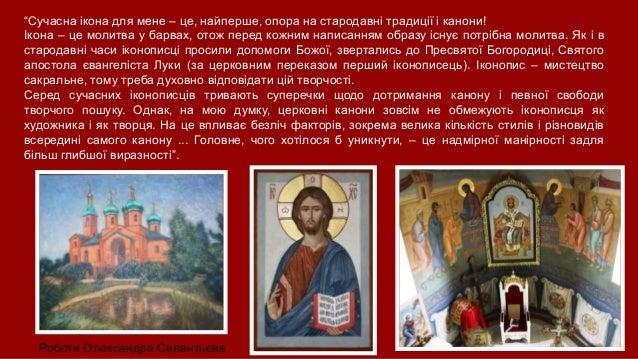 «Погляд у духовний світ: сторінки одеського іконопису…» Slide 3