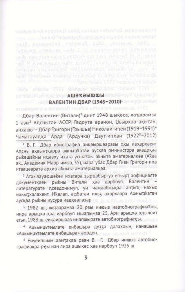 Дараҭ (Дбар), архимандрит. Ашәҟәыҩҩы Валентин Дбар (1948–2010)