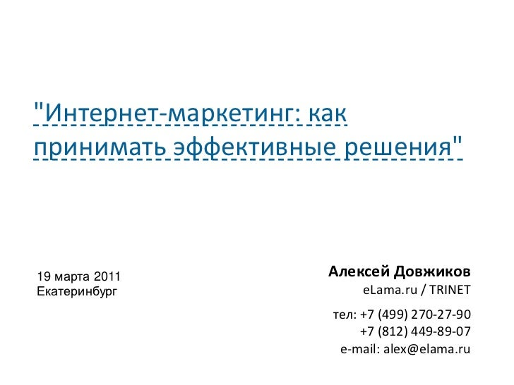 Мастер-класс Алексея Довжикова по интернет-маркетингу