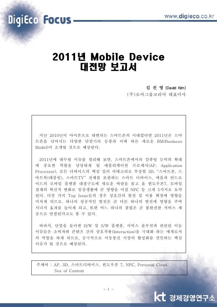 2011년 Mobile Device          대전망 보고서                                          김 진 영 (David Kim)                           ...