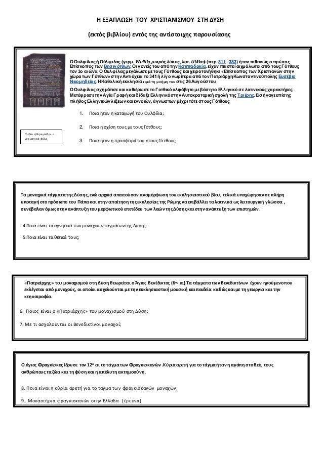 Η ΕΞΑΠΛΩΣΗ ΤΟΥ ΧΡΙΣΤΙΑΝΙΣΜΟΥ ΣΤΗ ΔΥΣΗ (εκτός βιβλίου) εντός της αντίστοιχης παρουσίασης Τα μοναχικά τάγματα της Δύσης ,ενώ...