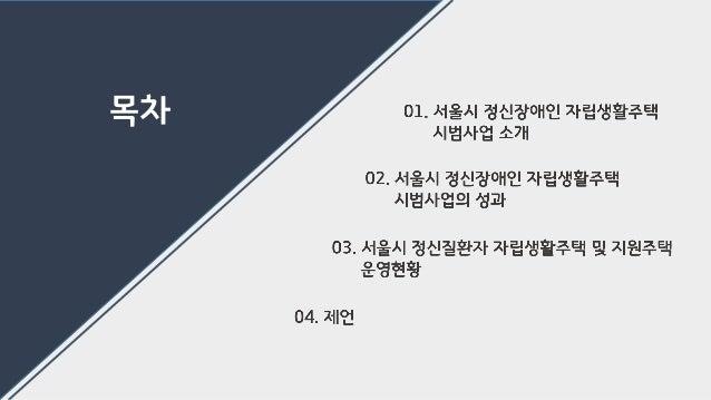 [제4회 지원주택 컨퍼런스] 세션2_박가영&황조성_서울시 정신장애인 자립생활주택 시법사업, 그 후 1년 Slide 2
