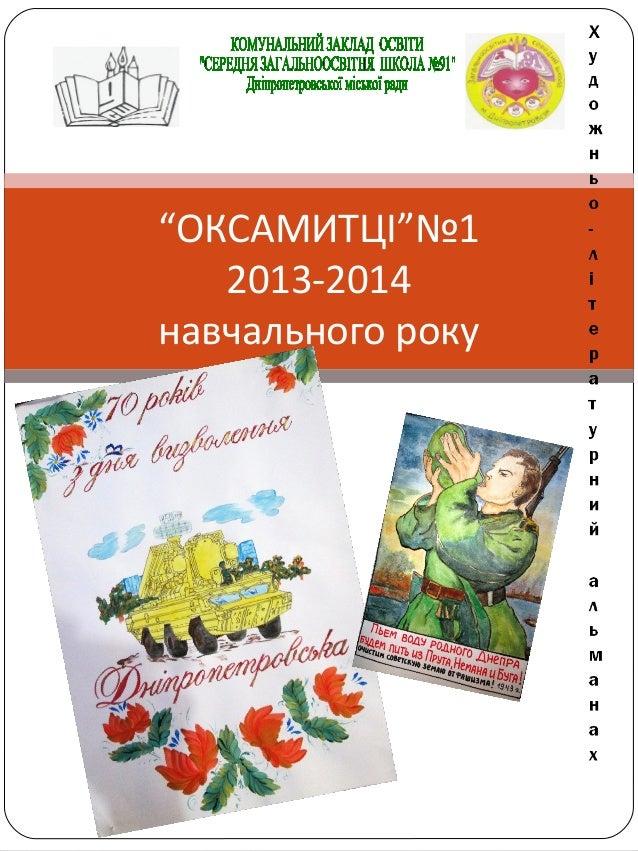 """""""ОКСАМИТЦІ""""№1 2013-2014 навчального року"""
