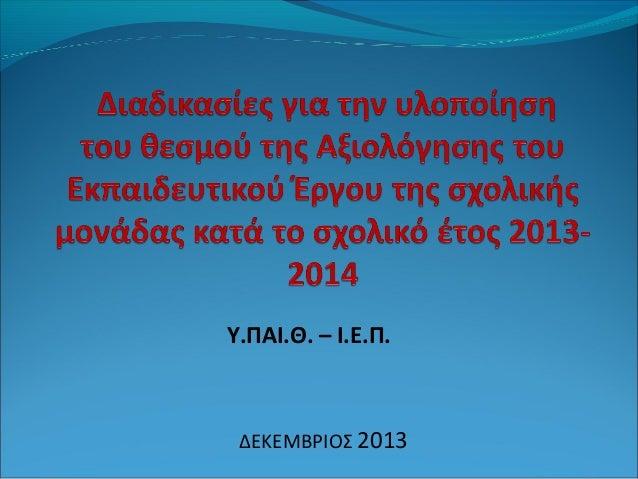 Υ.ΠΑΙ.Θ. – Ι.Ε.Π.  ΔΕΚΕΜΒΡΙΟΣ 2013