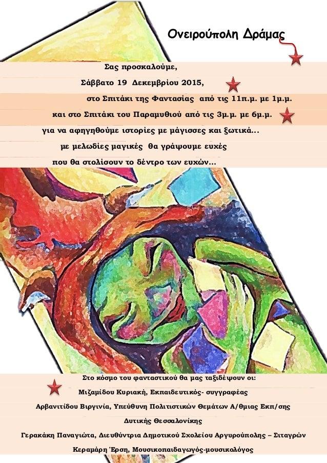 Ονειρούπολη Δράμας Σας προσκαλούμε, Σάββατο 19 Δεκεμβρίου 2015, στο Σπιτάκι της Φαντασίας από τις 11π.μ. με 1μ.μ. και στο ...