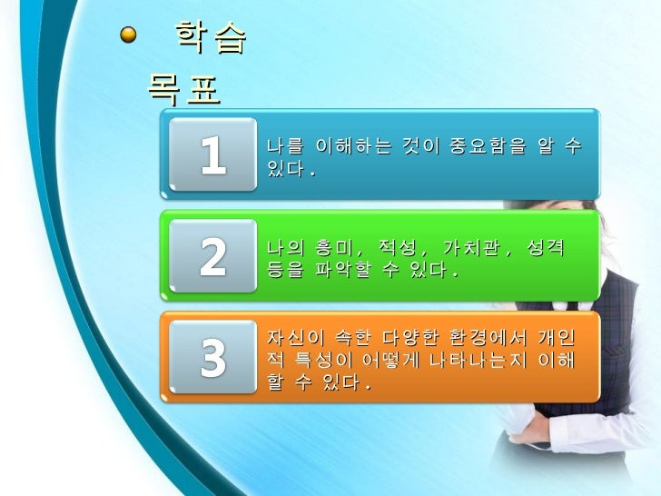 1 2 나의-특성_탐색(1) Slide 2
