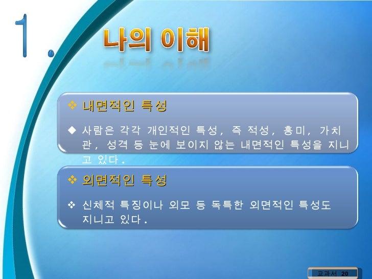 1 2 나의-특성_탐색(1) Slide 3