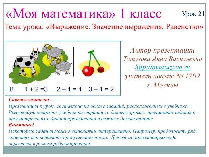 «Моя математика» 1 класс                                             Урок 21Тема урока: «Выражение. Значение выражения. Ра...