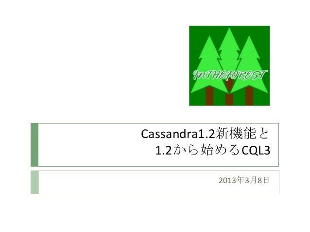 Cassandra1.2新機能と  1.2から始めるCQL3         2013年3月8日