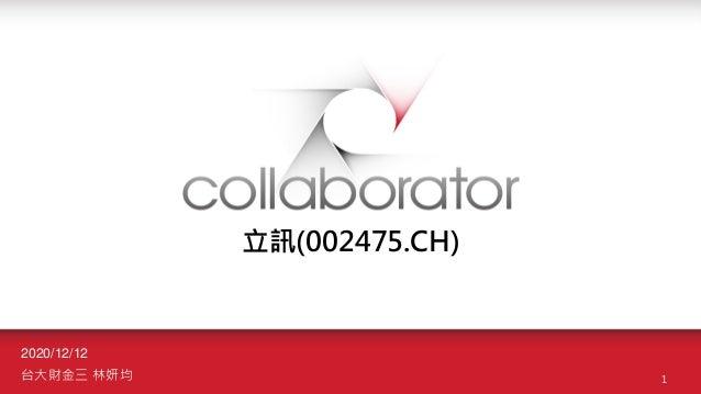 立訊(002475.CH) 台大財金三 林妍均 2020/12/12 1