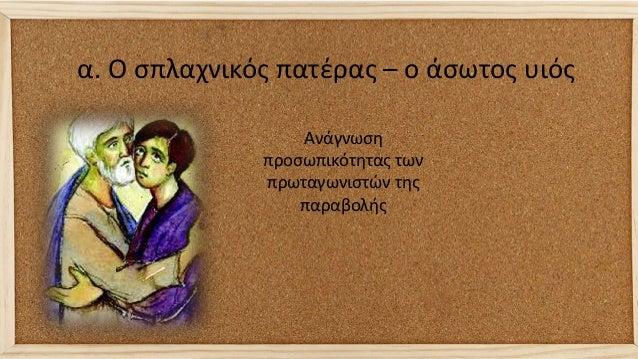 β. Ο ΣΠΛΑΧΝΙΚΟΣ ΠΑΤΕΡΑΣ Slide 3
