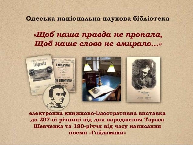 Одеська національна наукова бібліотека «Щоб наша правда не пропала, Щоб наше слово не вмирало…» електронна книжково-ілюстр...