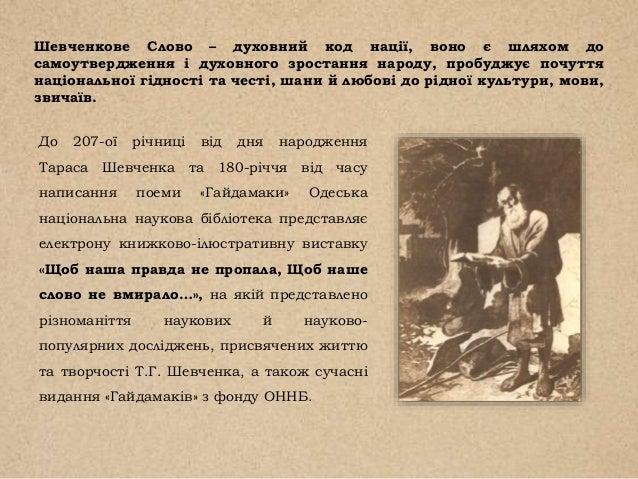 10 березня 2021 р. в Одеській національній науковій бібліотеці відбулись традиційні Шевченківські читання, присвячені 207-ій річниці від дня народження Т.Г. Шевченка та 180-річчя від часу написання поеми «Гайдамаки» Slide 2