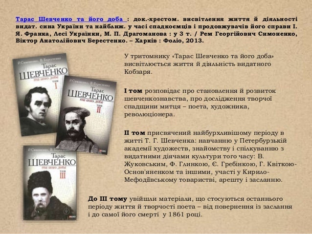 10 березня 2021 р. в Одеській національній науковій бібліотеці відбулись традиційні Шевченківські читання, присвячені 207-ій річниці від дня народження Т.Г. Шевченка та 180-річчя від часу написання поеми «Гайдамаки» Slide 3