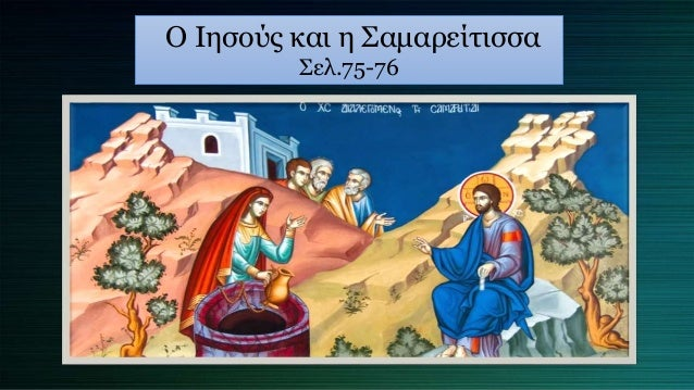 Ο Ιησούς και η Σαμαρείτισσα Σελ.75-76