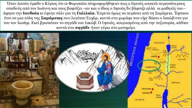 Ο ΙΗΣΟΥΣ ΚΑΙ Η ΣΑΜΑΡΕΙΤΙΣΣΑ Slide 2