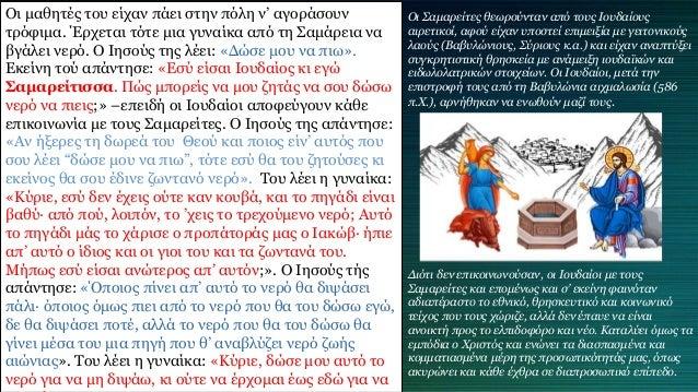 Ο ΙΗΣΟΥΣ ΚΑΙ Η ΣΑΜΑΡΕΙΤΙΣΣΑ Slide 3