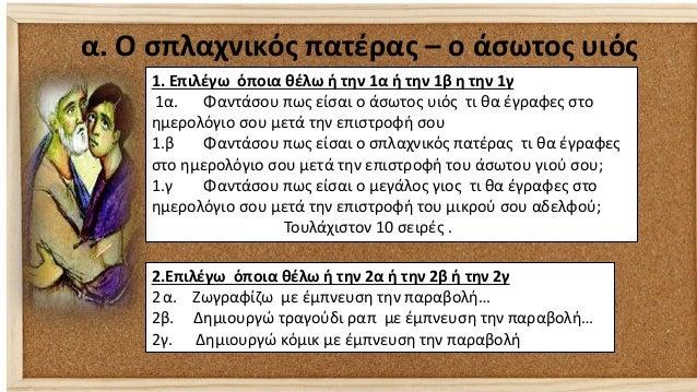στ.Η ΠΑΡΑΒΟΛΗ ΤΟΥ ΣΠΛΑΧΝΙΚΟΥ ΠΑΤΕΡΑ Slide 3