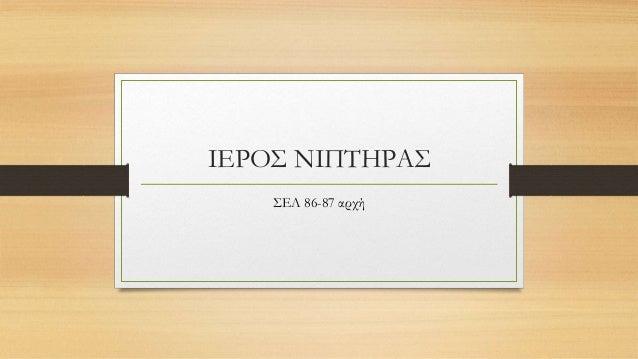 ΙΕΡΟΣ ΝΙΠΤΗΡΑΣ ΣΕΛ 86-87 αρχή