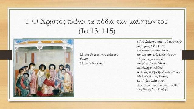 ΙΕΡΟΣ ΝΙΠΤΗΡΑΣ Slide 2