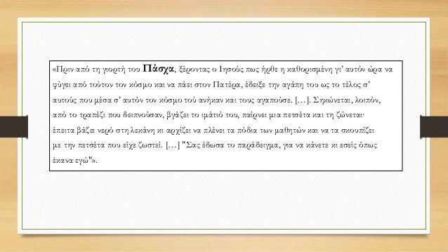 ΙΕΡΟΣ ΝΙΠΤΗΡΑΣ Slide 3