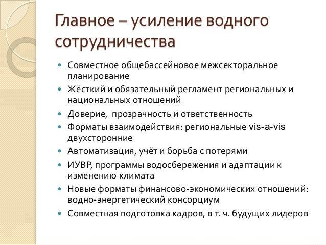 Главное – усиление водного сотрудничества  Совместное общебассейновое межсекторальное планирование  Жёсткий и обязательн...