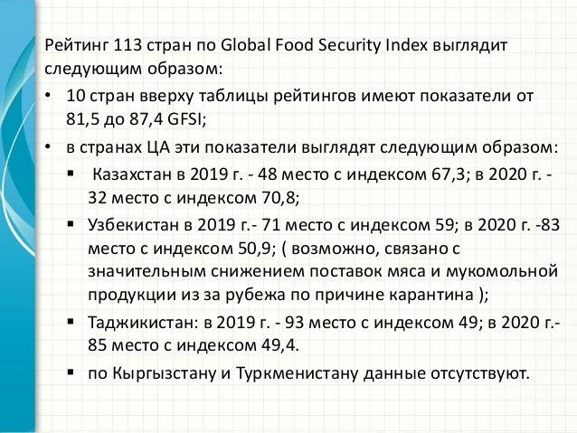 Рейтинг 113 стран по Global Food Security Index выглядит следующим образом: • 10 стран вверху таблицы рейтингов имеют пока...