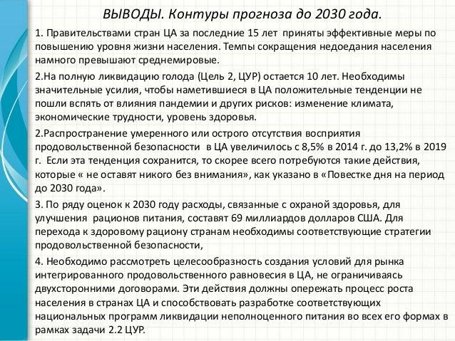 ВЫВОДЫ. Контуры прогноза до 2030 года. 1. Правительствами стран ЦА за последние 15 лет приняты эффективные меры по повышен...