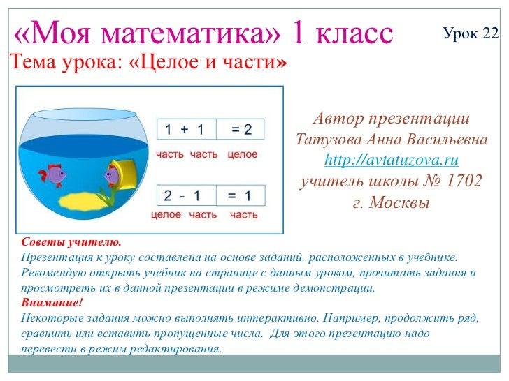 «Моя математика» 1 класс                                             Урок 22Тема урока: «Целое и части»                   ...