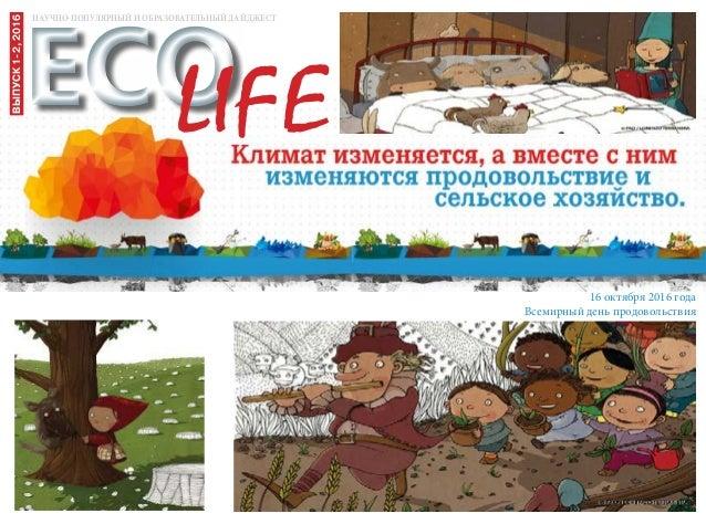 ecoecolife научно-популярный и образовательный дайджестВыпуск1-2,2016 16 октября 2016 года Всемирный день продовольствия
