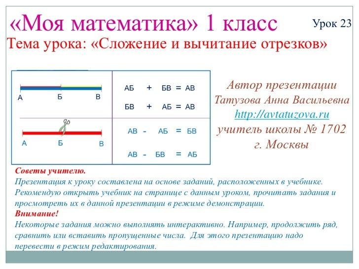 «Моя математика» 1 класс                                             Урок 23Тема урока: «Сложение и вычитание отрезков»   ...