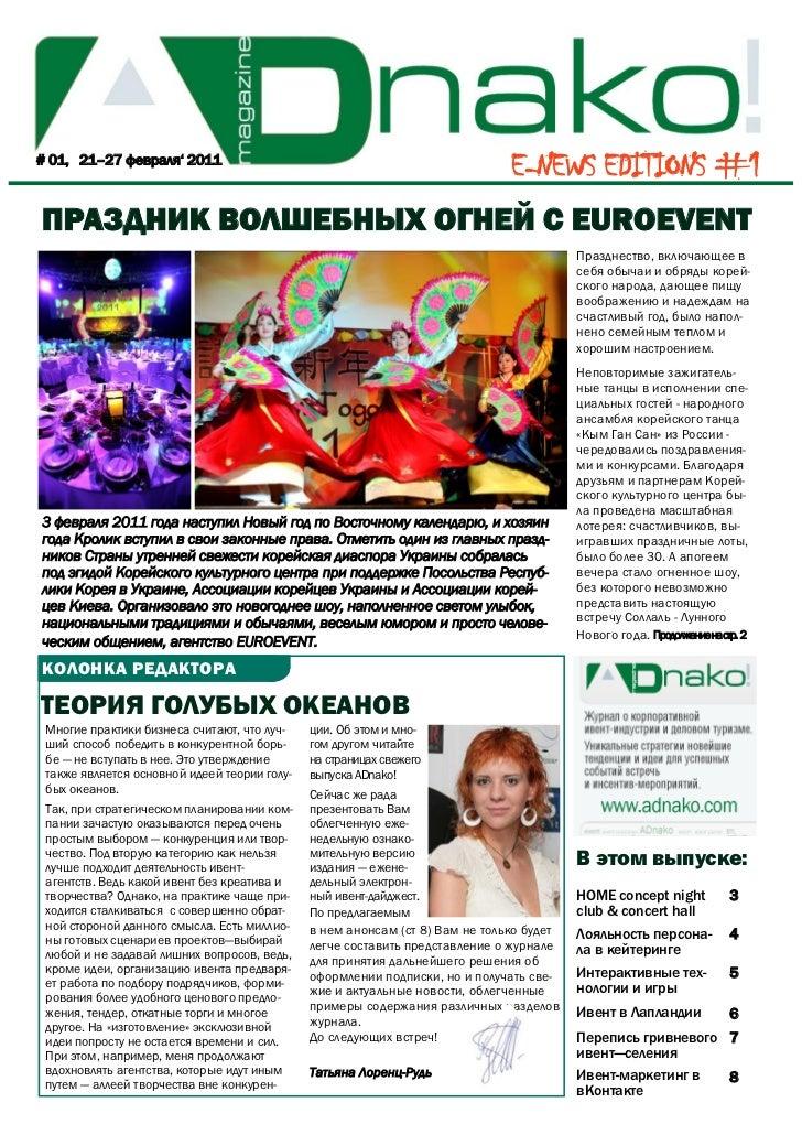 # 01, 21–27 февраля' 2011                                                                              E-NEWS EDITIONS #1П...