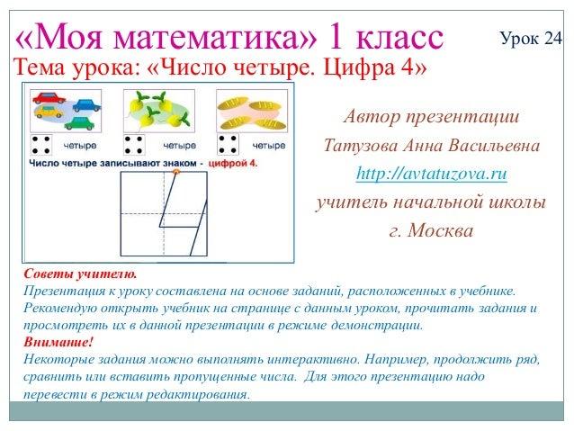 «Моя математика» 1 класс  Урок 24  Тема урока: «Число четыре. Цифра 4»  Автор презентации Татузова Анна Васильевна http://...