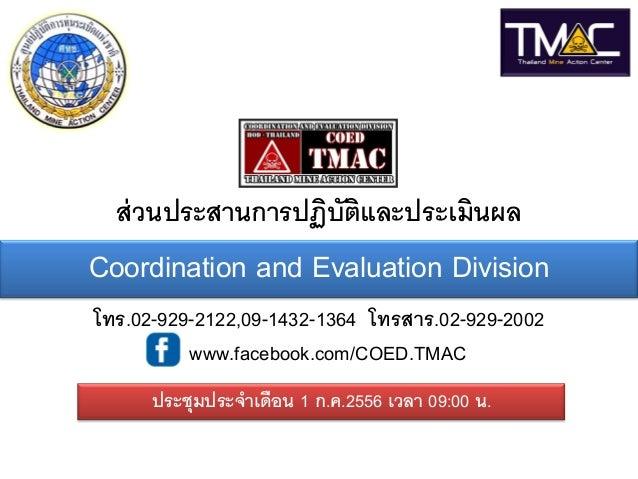 Coordination and Evaluation Division ส่วนประสานการปฏิบัติและประเมินผล โทร.02-929-2122,09-1432-1364 โทรสาร.02-929-2002 : ww...