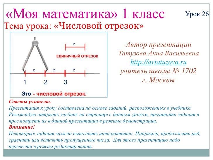 «Моя математика» 1 класс                                             Урок 26Тема урока: «Числовой отрезок»                ...