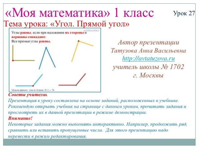 «Моя математика» 1 класс                                             Урок 27Тема урока: «Угол. Прямой угол»               ...