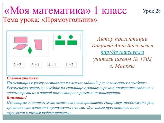 «Моя математика» 1 класс                                             Урок 28Тема урока: «Прямоугольник»                   ...