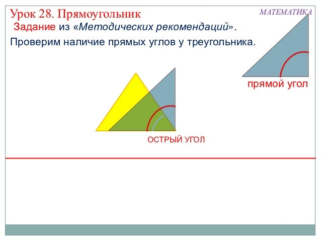 Математика. 1 класс. Урок 28. Прямоугольник Slide 2