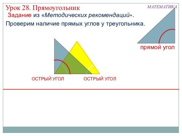 Математика. 1 класс. Урок 28. Прямоугольник Slide 3